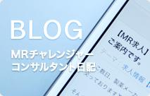 BLOG MRチャレンジャー コンサルタント日記