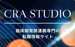 CRA(臨床開発モニター)求人・転職情報 | CRAスタジオ