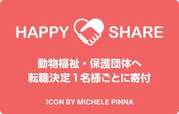 happy share 動物福祉・保護団体へ 転職決定1名様ごとに寄付