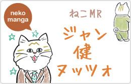 neko manga 猫MR奮闘記 ねこのミ井さん