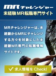 MRチャレンジャー 未経験MR転職専門サイト